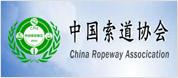 中国索道协会