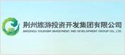 荆州旅游投资开发集团有限公司