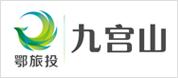 湖北九宫山旅游开发有限公司