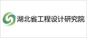 湖北省工程设计研究院有限公司