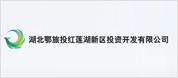 湖北鄂旅投红莲湖新区投资开发有限公司