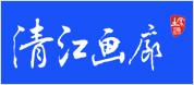 湖北清江画廊旅游开发有限公司