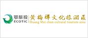 湖北鄂旅投黄梅禅宗文化园投资开发有限公司