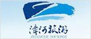 湖北省漳河旅游发展有限公司
