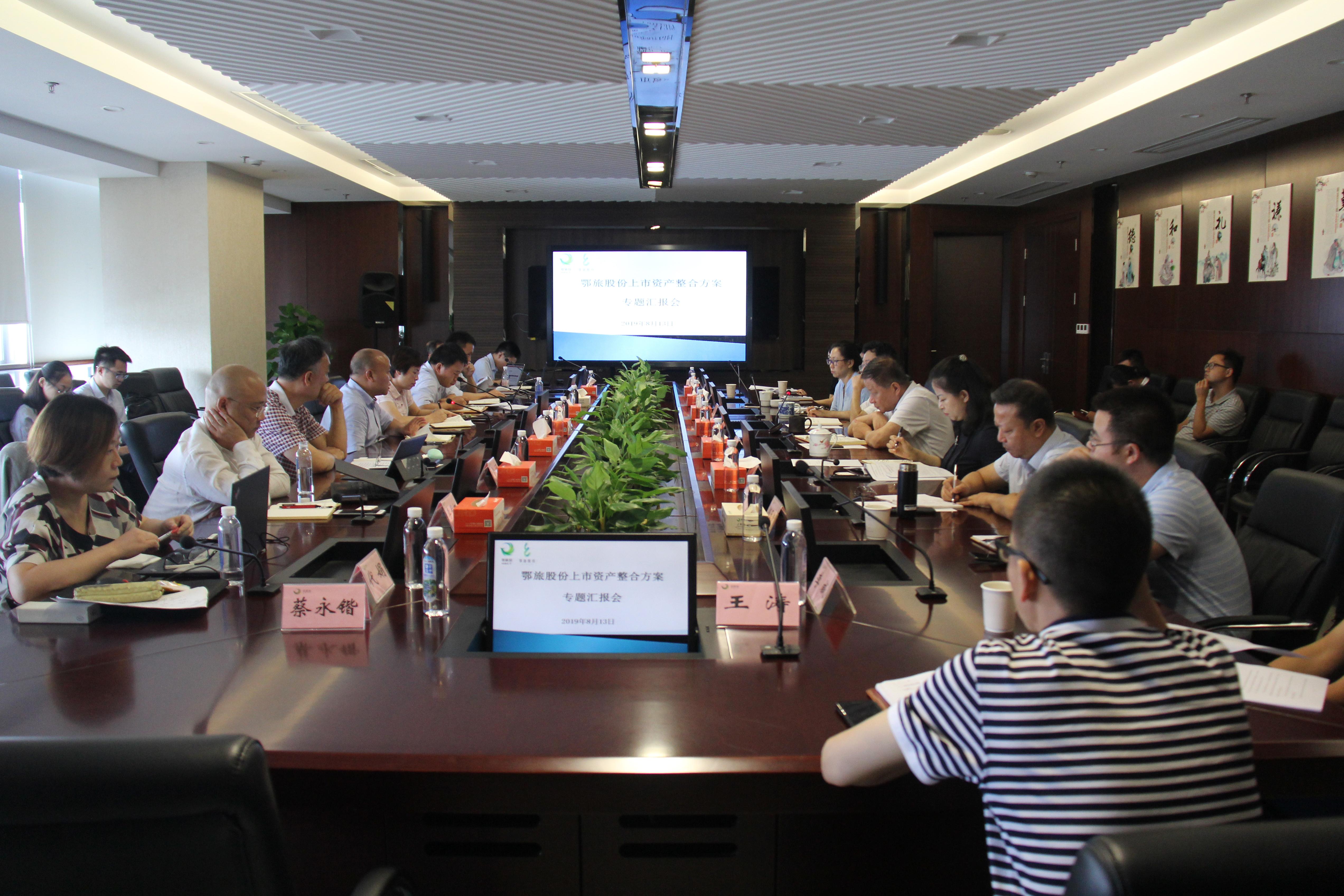 集团召开鄂旅股份上市专题会议